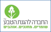 בית ספר שדה חוף הכרמל, החברה להגנת הטבע