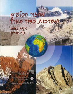 כריכת הספר מחזור הסלעים ומערכות כדור הארץ