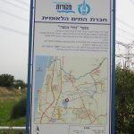 שלט מפת התמצאות באזור סכר מאגר מנשה