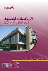 כריכת הספר בערבית של מתמטיקה משולבת לכיתה ז חלק א