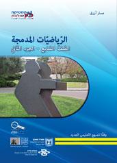 כריכת הספר של מתמטיקה משולבת בערבית לכיתה ז' מסלול כחול חלק א
