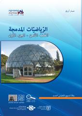 כריכת הספר מתמטיקה משולבת הערבית לכיתה ח חלק א של המסלול הכחול
