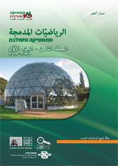 כריכת הספר מתמטיקה משולבת בערבית לכיתה ח' חלק א במסלול הירוק