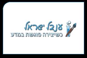 ענבל ישראל כשיצירה פוגשת במדע