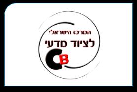 המרכז הישראלי לציוד מדעי