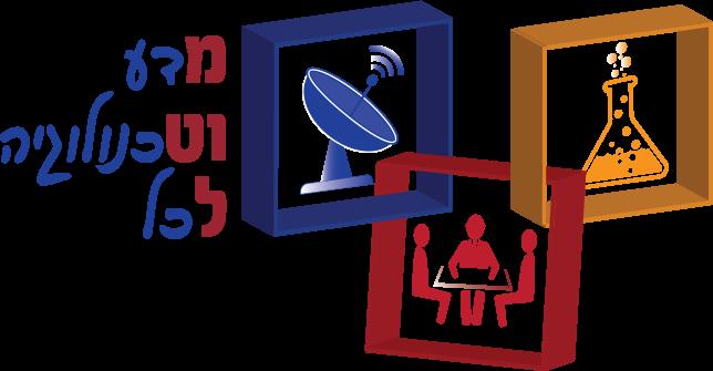 לוגו מדע וטכנולוגיה לכל